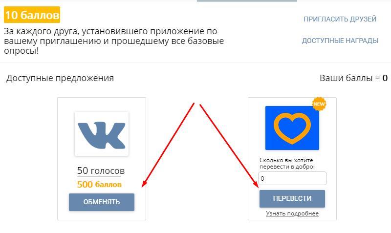 Как-бесплатно-получить-голоса-ВКонтакте.-Делюсь-проверенным-способом 5