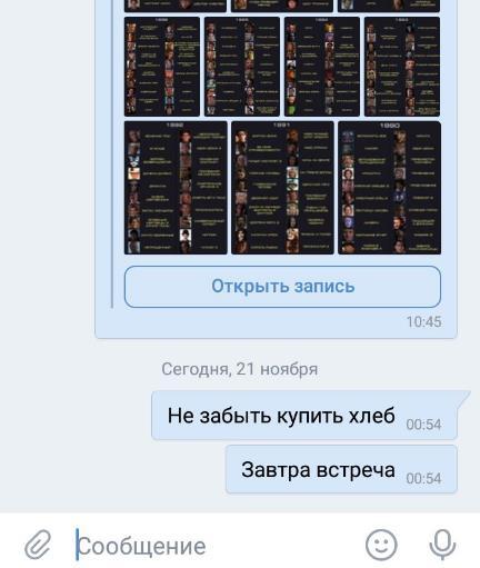 Как-использовать-ВКонтакте-не-по-назначению.-3-необычных-способа 1