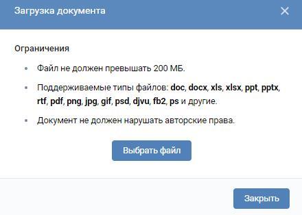 Как-использовать-ВКонтакте-не-по-назначению.-3-необычных-способа 2