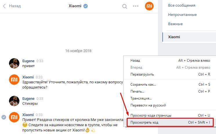 Как-подделать-переписку-ВКонтакте.-Способ,-которым-пользуются-мошенники 1