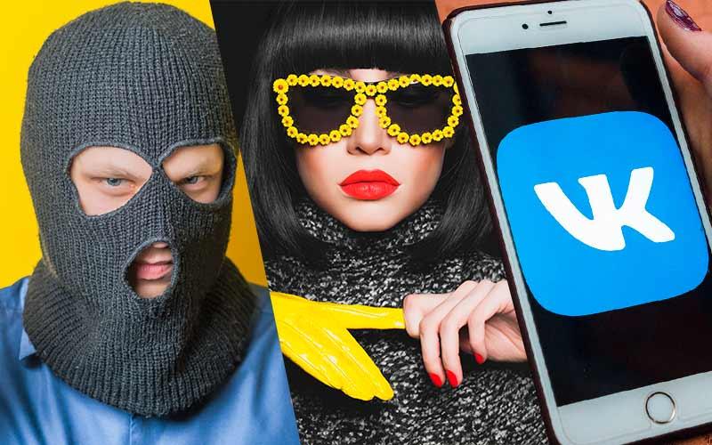 Как-подделать-переписку-ВКонтакте.-Способ,-которым-пользуются-мошенники