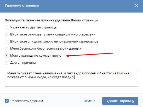 Как-узнать-кто-заходил-на-страницу-ВКонтакте.-3-неработающих-способа 1