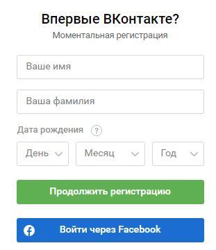 Как-зарегистрировать-несколько-страниц-ВКонтакте-на-один-номер-телефона.-Простая-инструкция 1