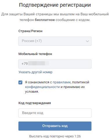 Как-зарегистрировать-несколько-страниц-ВКонтакте-на-один-номер-телефона.-Простая-инструкция 2