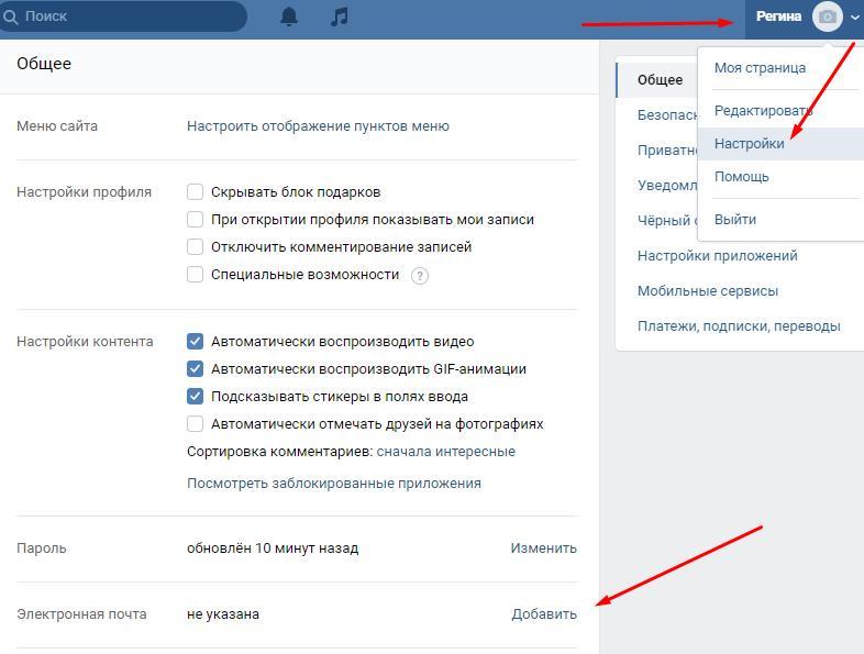 Как-зарегистрировать-несколько-страниц-ВКонтакте-на-один-номер-телефона.-Простая-инструкция 3