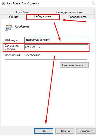 Нажмите-Ctrl+Alt+V-для-запуска-ВК.-Инструкция-по-активации-горячих-клавиш 2