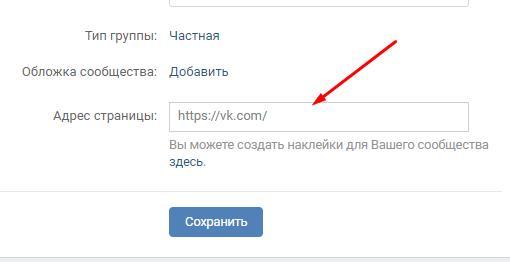 Самый-необычный-вид-заработка-ВКонтакте.-Продаем-красивые-адреса-для-страниц 2