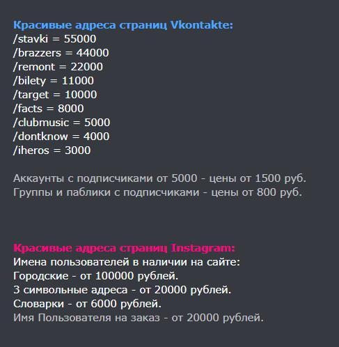 Самый-необычный-вид-заработка-ВКонтакте.-Продаем-красивые-адреса-для-страниц 3