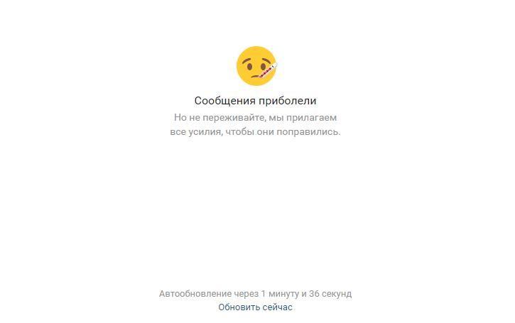 Серьезные-проблемы-ВКонтакте.-Что-случилось 2