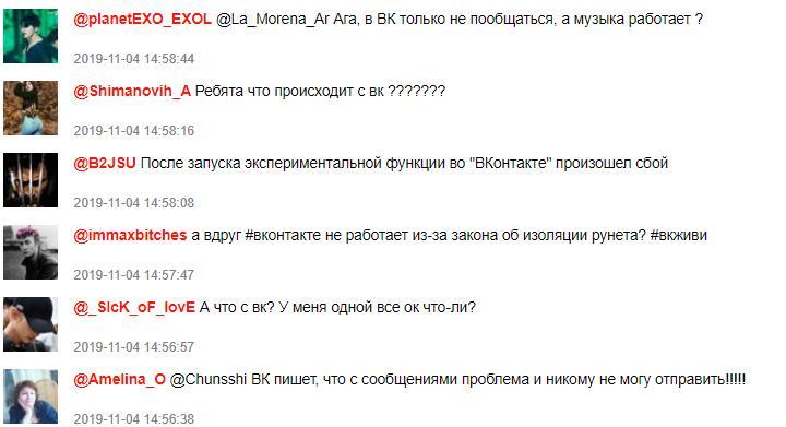 Серьезные-проблемы-ВКонтакте.-Что-случилось 4