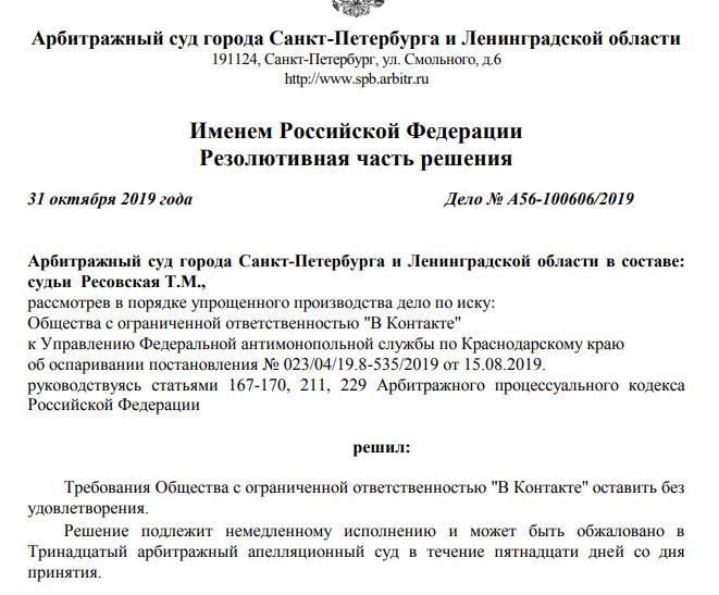 ВКонтакте-пытались-отстоять-законные-права-пользователя.-Не-получилось 1