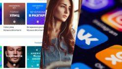 Зачем-ВКонтакте-ввели-платную-музыку.-История,-которую-не-знают-обычные-пользователи