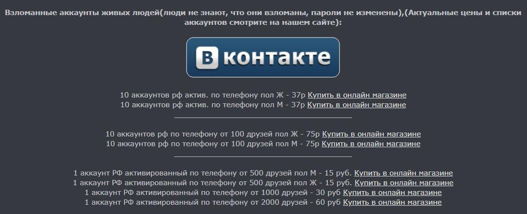 Зачем-взламывают-страницы-ВКонтакте.-4-основных-причины 1