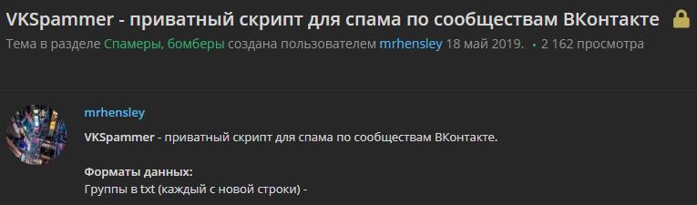 Зачем-взламывают-страницы-ВКонтакте.-4-основных-причины 2