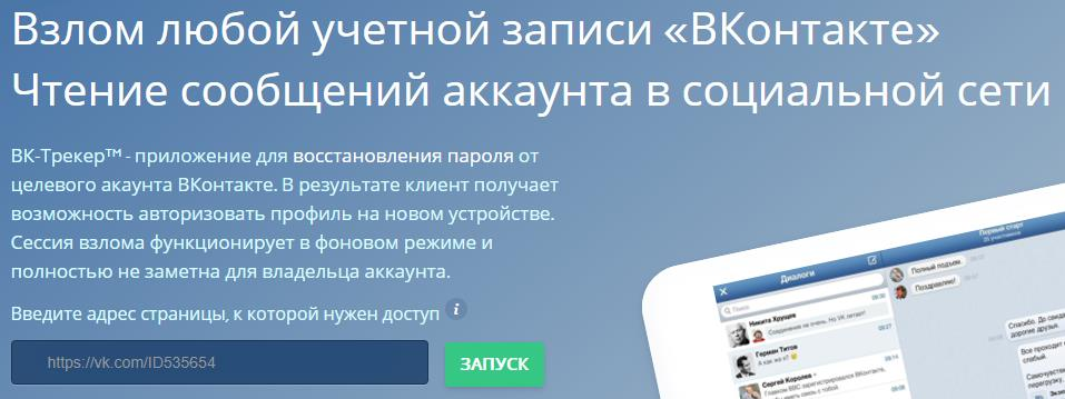 Зачем-взламывают-страницы-ВКонтакте.-4-основных-причины 3