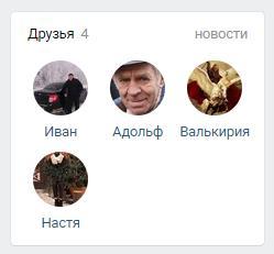 Как-быстро-вычислить-фейковую-страницу-ВКонтакте.-3-проверенных-способа 2