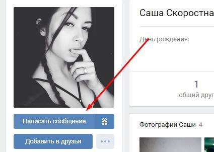 Как-быстро-вычислить-фейковую-страницу-ВКонтакте.-3-проверенных-способа 3