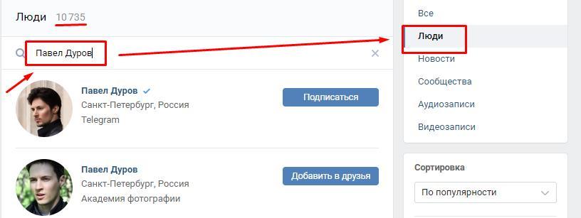 Как-найти-клоны-вашей-страницы-ВКонтакте.-2-простых,-но-действенный-способа 1