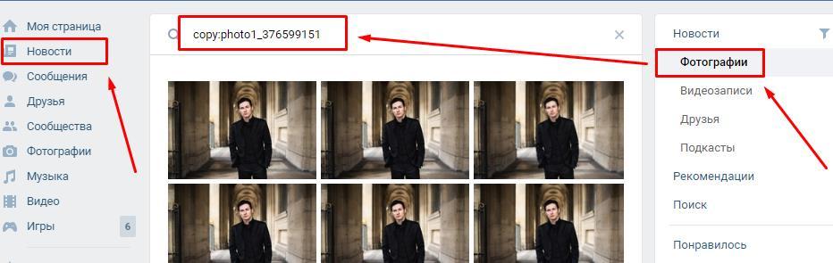 Как-найти-клоны-вашей-страницы-ВКонтакте.-2-простых,-но-действенный-способа 3