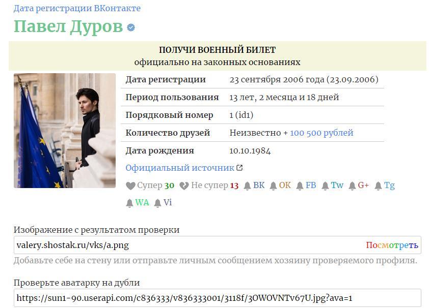 Как узнать дату регистрации любой страницы ВКонтакте. 3 удобных сервиса 2