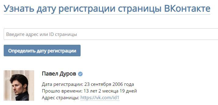 Как узнать дату регистрации любой страницы ВКонтакте. 3 удобных сервиса 3