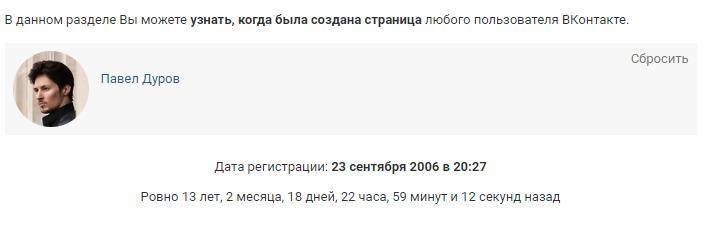 Как узнать дату регистрации любой страницы ВКонтакте. 3 удобных сервиса 4