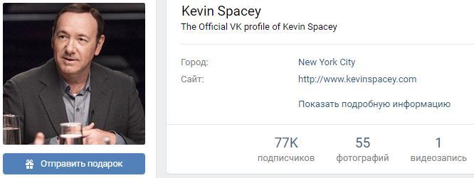 Какие-зарубежные-звезды-зарегистрированы-ВКонтакте 6