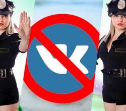 Какую-информацию-нельзя-указывать-ВКонтакте.-5-запретов,-которые-уберегут-от-проблем