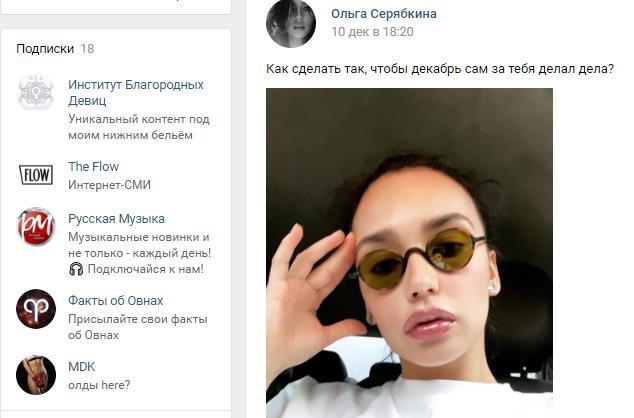 На-какие-паблики-ВКонтакте-подписаны-российские-звезды.-Интересный-обзор 1