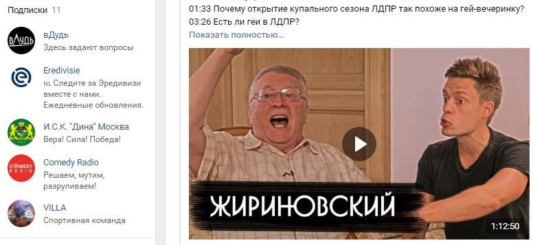 На-какие-паблики-ВКонтакте-подписаны-российские-звезды.-Интересный-обзор 2