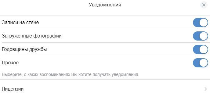 """Очередное-обновление-ВКонтакте-–-""""Воспоминания"""".-Опять-стянули-идею-из-Instagram 2"""