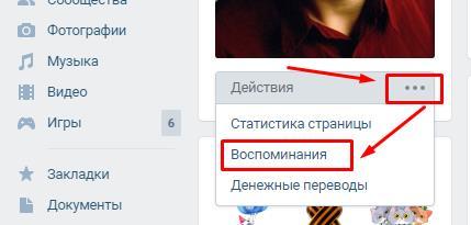 """Очередное-обновление-ВКонтакте-–-""""Воспоминания"""".-Опять-стянули-идею-из-Instagram 3"""
