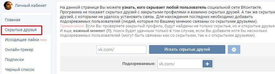 Расширяем-возможности-ВКонтакте-с-помощью-сервиса-220vk.-7-полезных-функций 1