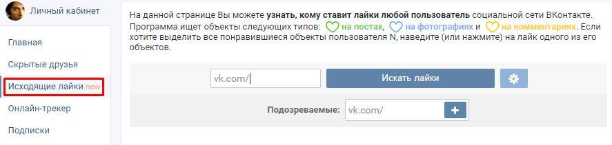 Расширяем-возможности-ВКонтакте-с-помощью-сервиса-220vk.-7-полезных-функций 2