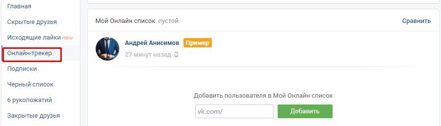 Расширяем-возможности-ВКонтакте-с-помощью-сервиса-220vk.-7-полезных-функций 3