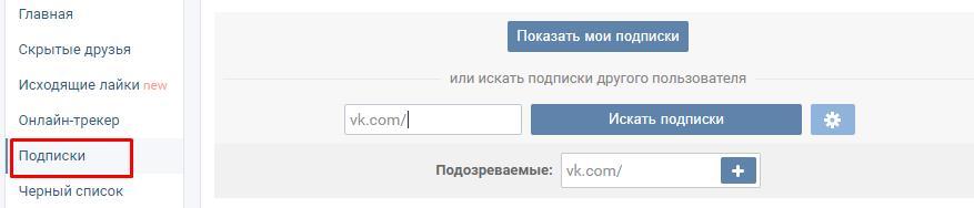 Расширяем-возможности-ВКонтакте-с-помощью-сервиса-220vk.-7-полезных-функций 4