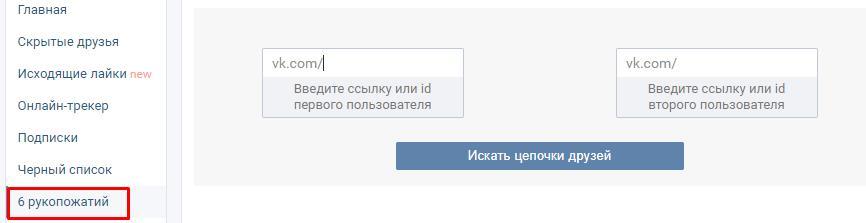 Расширяем-возможности-ВКонтакте-с-помощью-сервиса-220vk.-7-полезных-функций 5