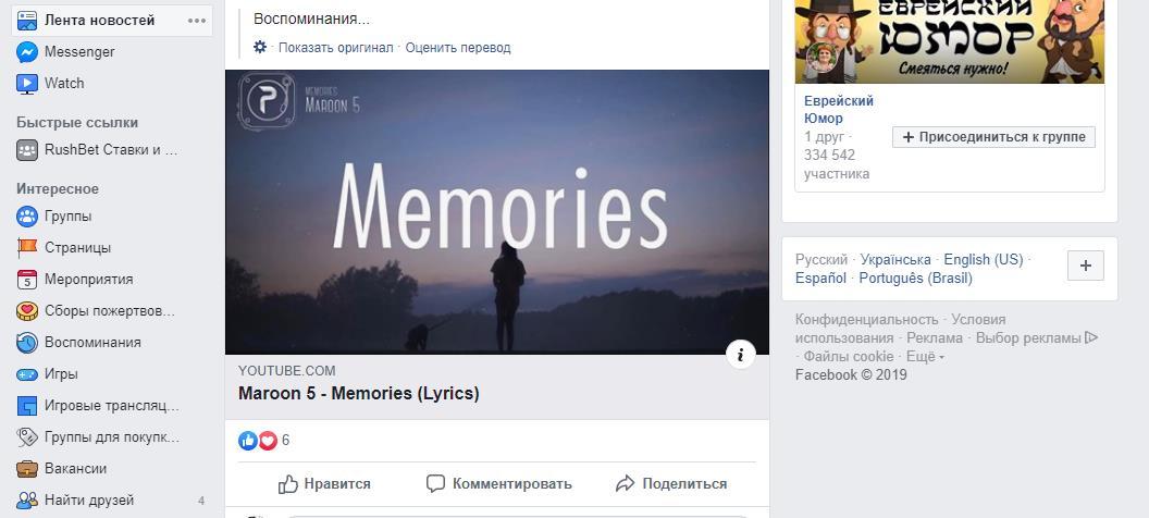 Русские-пользователи-никогда-не-уйдут-из-ВКонтакте-в-Facebook.-4-основных-причины 2