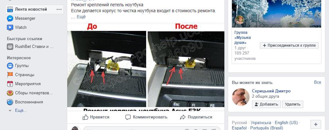 Русские-пользователи-никогда-не-уйдут-из-ВКонтакте-в-Facebook.-4-основных-причины 3