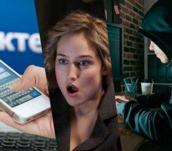 Самые-популярные-пароли-ВКонтакте.-Они-взламываются-за-1-2-минуты