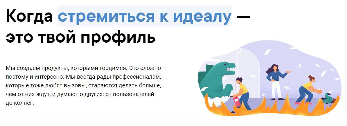 У-всех-есть-шанс-устроиться-на-работу-ВКонтакте.-Вот,-как-это-сделать 1