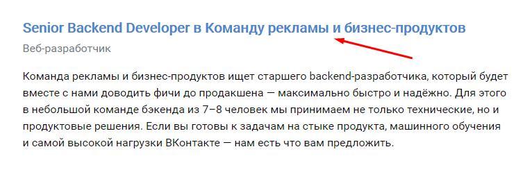 У-всех-есть-шанс-устроиться-на-работу-ВКонтакте.-Вот,-как-это-сделать 2