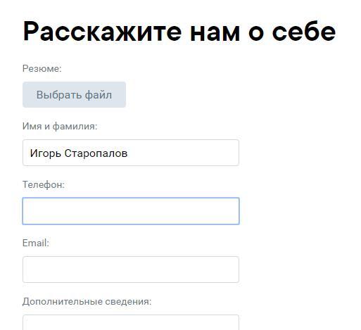 У-всех-есть-шанс-устроиться-на-работу-ВКонтакте.-Вот,-как-это-сделать 3