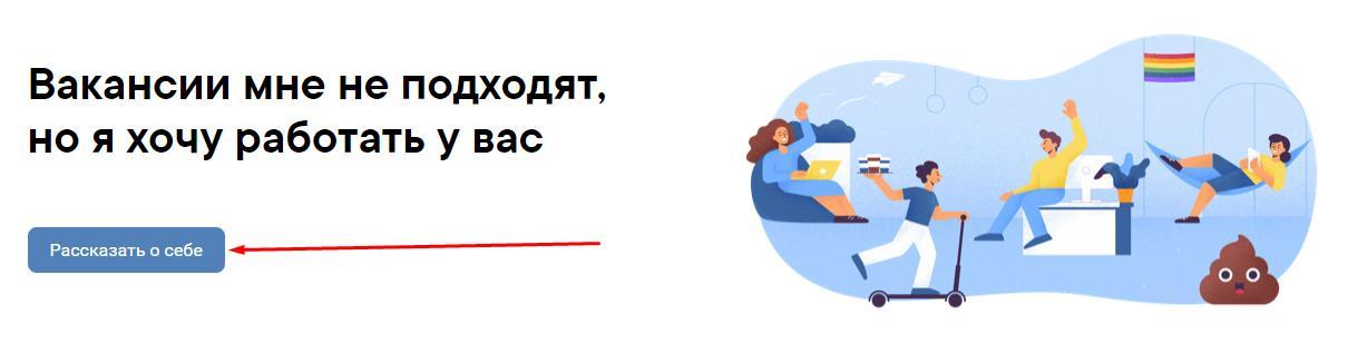 У-всех-есть-шанс-устроиться-на-работу-ВКонтакте.-Вот,-как-это-сделать 4