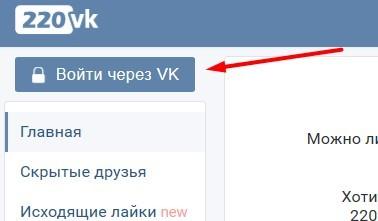 Узнал,-кому-девушка-ставила-лайки-ВКонтакте.-Делюсь-способом,-который-мне-помог 1