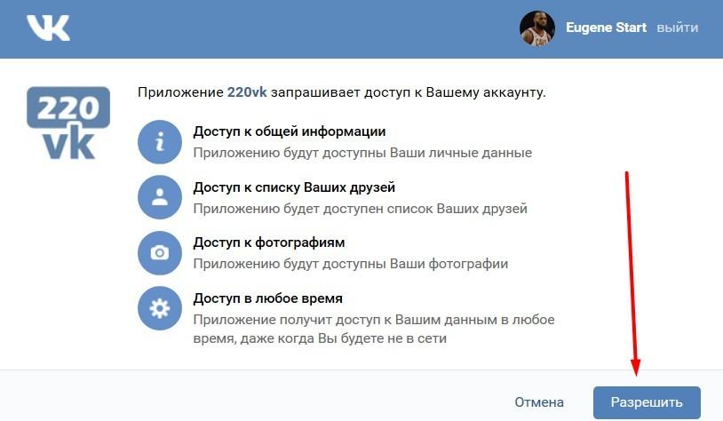 Узнал,-кому-девушка-ставила-лайки-ВКонтакте.-Делюсь-способом,-который-мне-помог 2