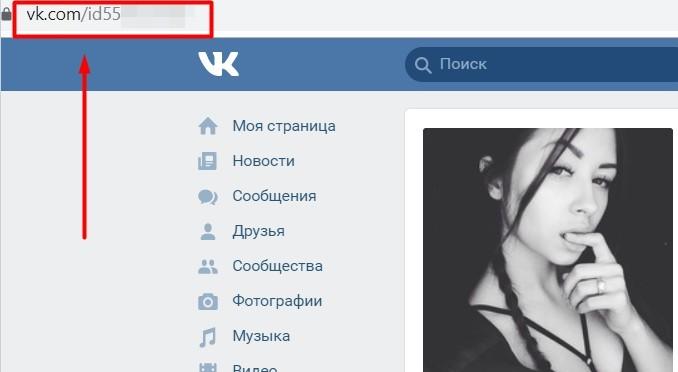 Узнал,-кому-девушка-ставила-лайки-ВКонтакте.-Делюсь-способом,-который-мне-помог 3