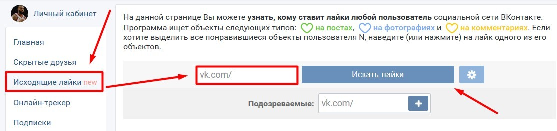 Узнал,-кому-девушка-ставила-лайки-ВКонтакте.-Делюсь-способом,-который-мне-помог 4