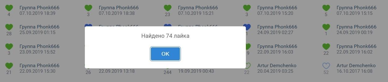 Узнал,-кому-девушка-ставила-лайки-ВКонтакте.-Делюсь-способом,-который-мне-помог 7