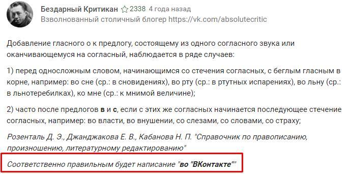 """""""В-контакте""""-""""Вконтакт""""-""""в-Контакте""""-Как-правильно-пишется-название-российской-соцсети 1"""